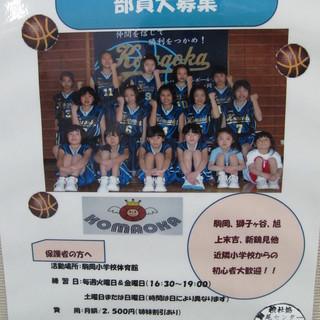 仲間を信じて勝利をつかめ!駒岡ミニバスケットボールクラブ部...