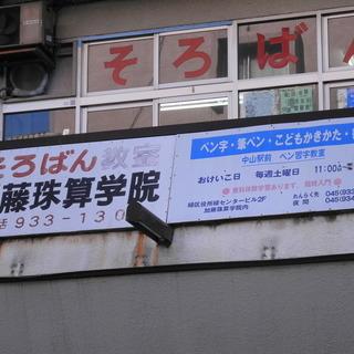 加藤珠算学院中山教場は、ペン字や筆ペンなども教えます♪