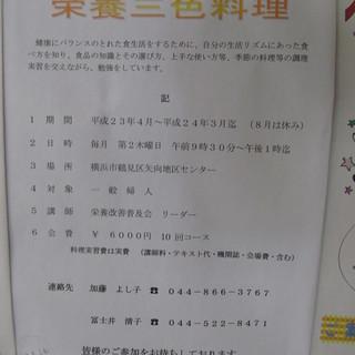 栄養三色料理♪調理実習を交えながら勉強できます♪矢向