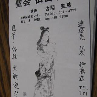 「聖会 仏画教室」 根岸地区センター (根岸駅)