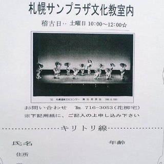 <幼児・子供日本舞踏教師>札幌サンプラザ