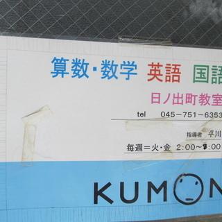 歴史ある公文式で勉強が楽しくなる KUMON日ノ出町教室