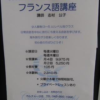 日本人講師による入門、初級クラス。少人数制3~5人のレベル別クラ...