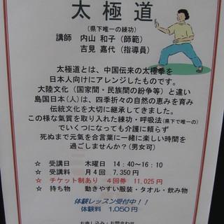 神奈川県で唯一、氣功導引術による練巧を取り入れた太極拳を体験でき...