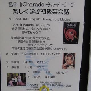 名作『Charadeーシャレード−」で楽しく学ぶ初級英会話開催!