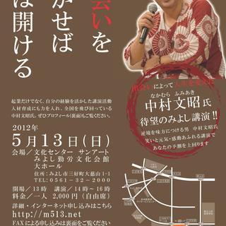 中村 文昭氏講演会 「出会いを活かせば道は開ける」