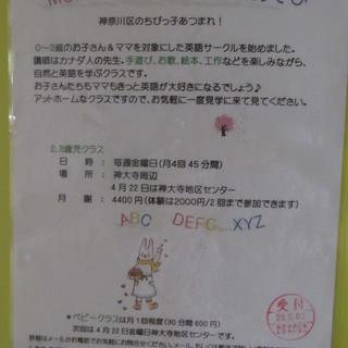 神大寺で小さなお子さんとママが対象の英語サークル