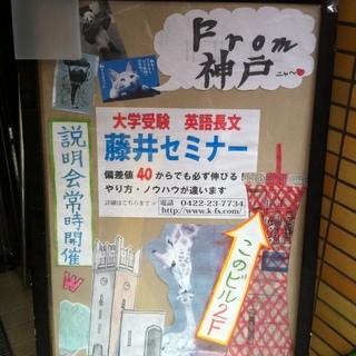 吉祥寺で受験英語を克服!