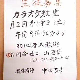 手稲駅すぐ~カラオケ教室生徒募集~山海園にて。