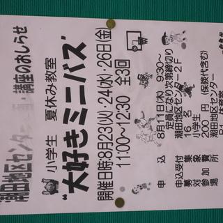 潮田地区センター企画・講座のお知らせ♪ /鶴見駅