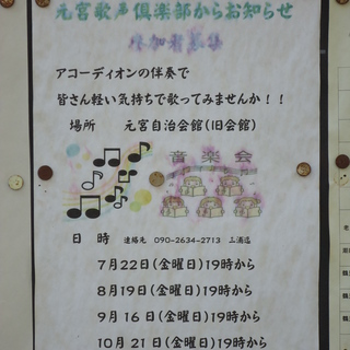アコーディオン伴奏に乗せて♪/元宮歌声倶楽部/鶴見市場駅