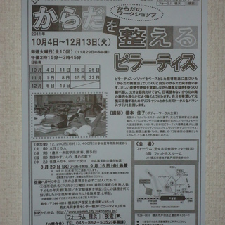 「からだを整える ピラーティス」 フォーラム横浜 /尻手駅