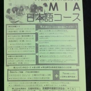 武蔵境で日本在住外国人のための日本...