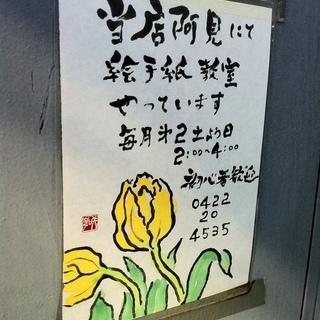 吉祥寺の田舎料理屋で風流な絵手紙を学ぶ!