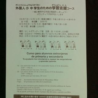 日本語が分からない海外出身のお子様も安心の日本語学習支援in武蔵境の画像