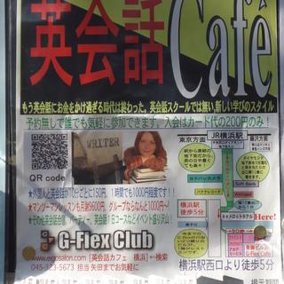 10分150円からの英会話カフェ「G-Flex Club」