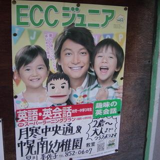 ECCジュニア【好評スーパーラーニングプラン】月寒中央駅
