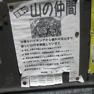 驚き!超ラク山登り術♪ハイキングから富士山まで(^0^)長津田