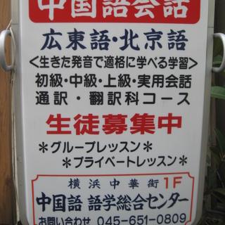 「生きた発音で学べる学習」中国語語学総合センター (元町・…