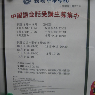 中国語を勉強しませんか?「横濱中華学院」受講生募集 (関内駅