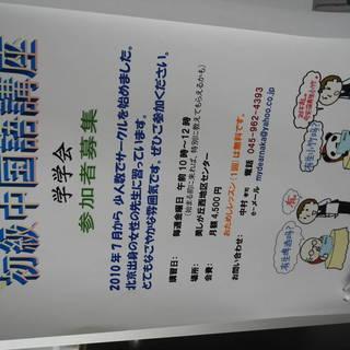 美しが丘でニーハオ! 初級中国語講座