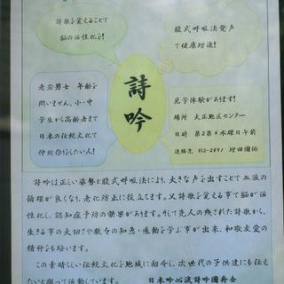 詩吟へのお誘いです☆ 大正地区センター (戸塚駅)