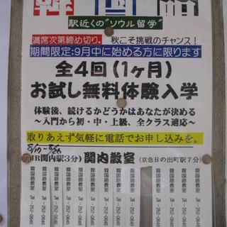 関内でこの秋韓国語の駅前留学始めませんか?