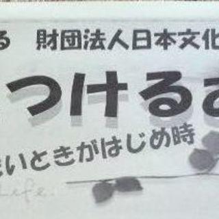 ★駒込★徒歩2分『日本文化生涯学習振興会21』で日本文化を学ぼう