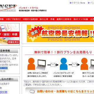 中国航空券格安チケット販売