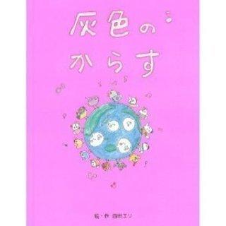 絵本「灰色のからす」西田エリ作
