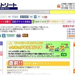 【主婦・女性歓迎!】コンサートチケット販売サイト「チケットストリ...