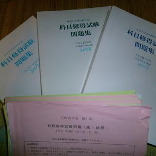 日本大学通信学部の科目試験問題集