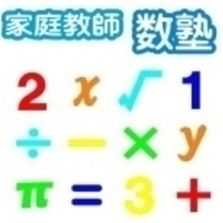 家庭教師 数塾 - 金沢市