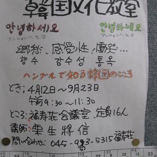独学!韓国語会話あいさつ編韓国語を学ぼう!鶴ヶ峰駅これで旅の日常...