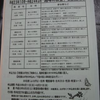 趣味の教室 スポーツ吹き矢・ちぎり絵・韓国文化・よこはま史跡探索、...