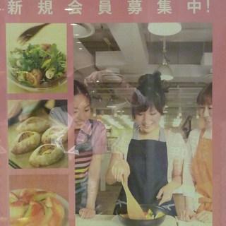 料理・パン・ケーキの女性専用教室です!新規会員募集中!!