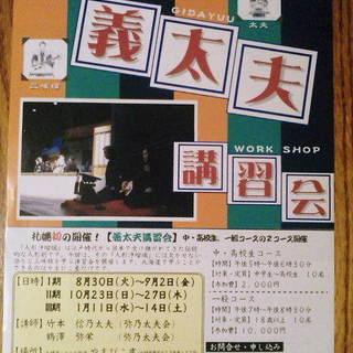 【必見!】浄瑠璃を知るチャンス!義太夫講習会