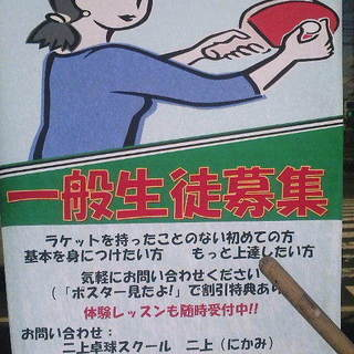 【卓球】ピンポンをスマッシュ!ストレス発散★