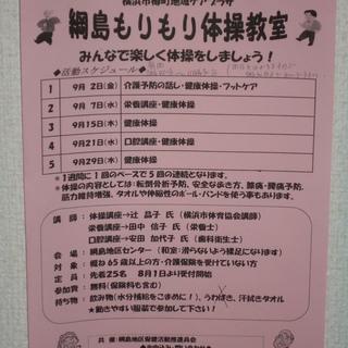 綱島もりもり体操教室in綱島地区センター @綱島駅