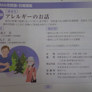 TAMA市民塾・日曜講座に参加しよう!10/16(日)は「アレルギ...