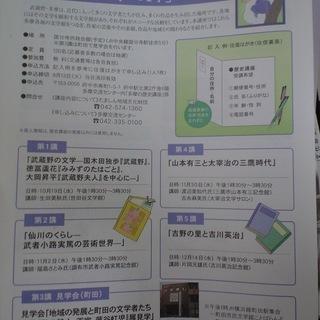 「多摩の歴史講座」参加者募集中! ■第15回 「武蔵野・多摩の文学」