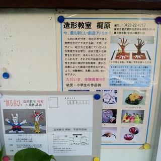 個性を伸ばす吉祥寺の造形教室でセンスを磨きませんか?