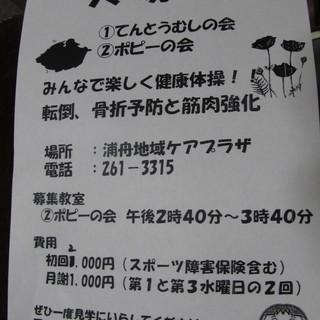 <大募集> てんとうむしの会 浦舟地域ケアプラザ@阪東橋駅