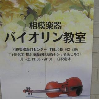 相模楽器【バイオリン教室】で、綺麗な音色を奏でましょう♪/…