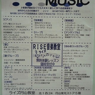 ♪楽譜が読めなくても大丈夫!楽しく学べる音楽教室♪