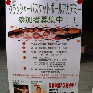 日本トップコーチが少年少女に教える...
