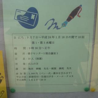 ペン習字ならここ!プロが教える綺麗な字は磯子で