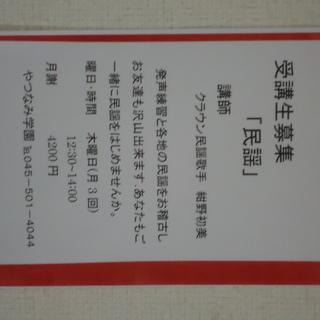受講生募集♪ 「民謡」 /鶴見駅
