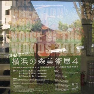 横浜の森美術展4 森に海外・国内の美術家14人の作品が制作展示♪鶴ヶ峰