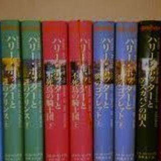 ハリーポッター全7シリーズ11巻セットの画像